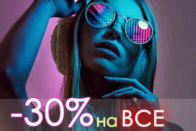 скидка 30% на все очки в Леге Оптике