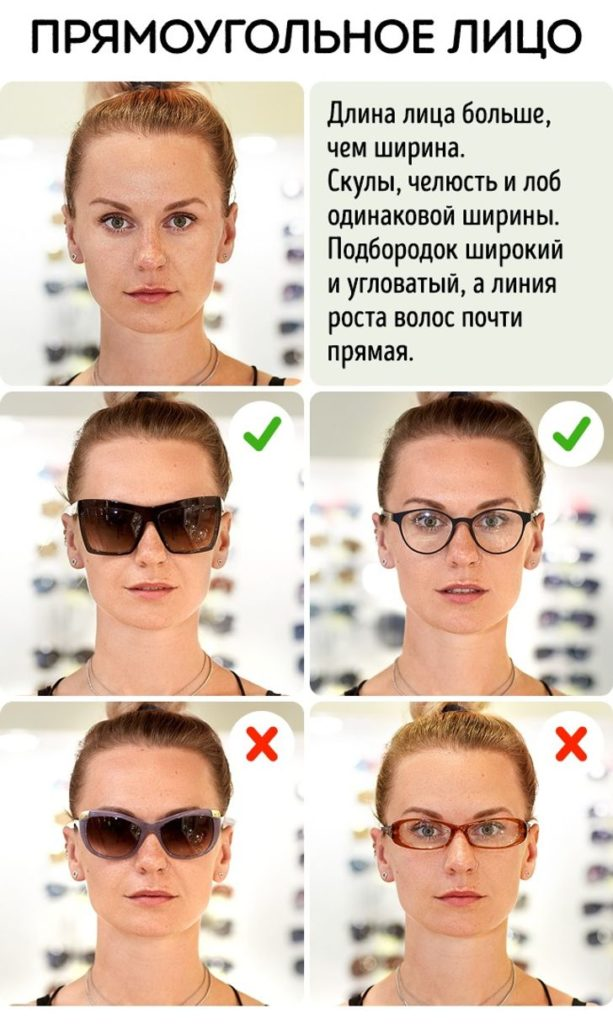 какая форма очков подходит прямоугольному лицу