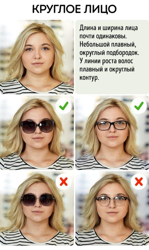 какая форма очков подходит для круглого лица