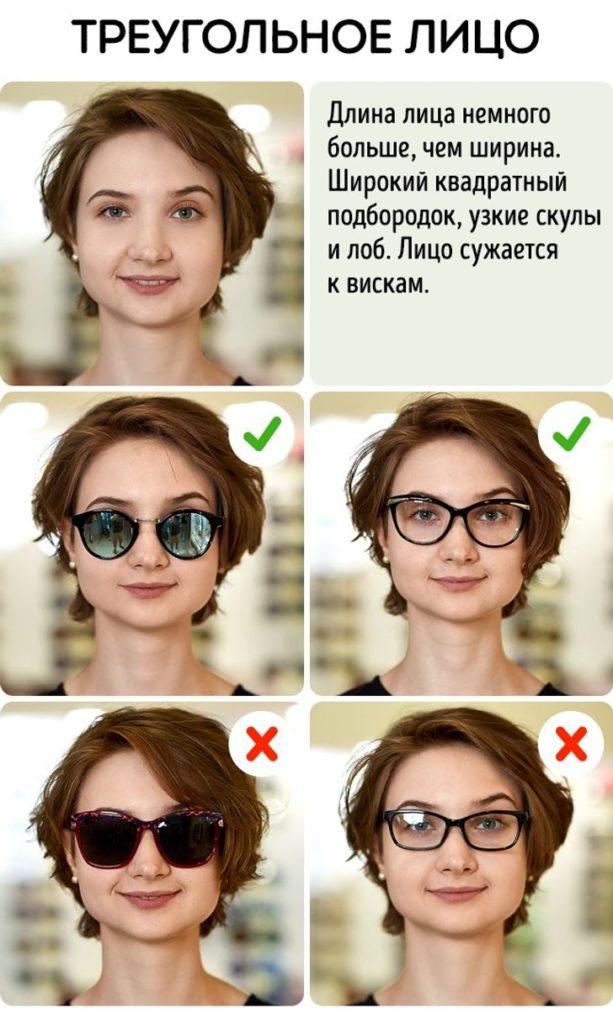 какая форма очков подходит для треугольного лица