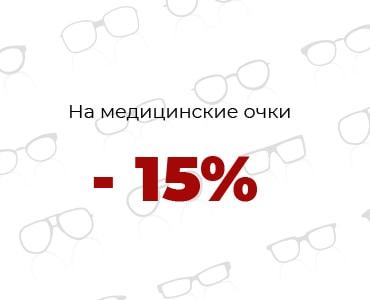 Скидка -15% на медицинские очки