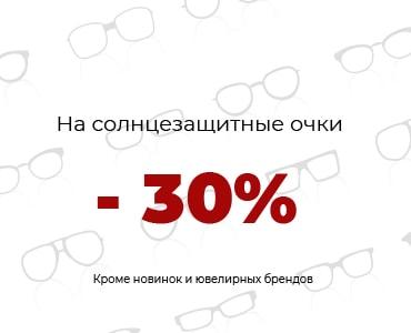 Скидка 30% на солнцезащитные очки в Леге Оптике
