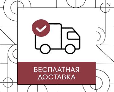 Бесплатная доставка от 2000 рублей в Леге Оптике