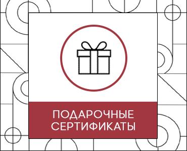 Подарочные сертификаты в Леге Оптике